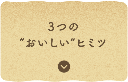 """玄氣堂 3つの""""おいしい""""ヒミツ"""