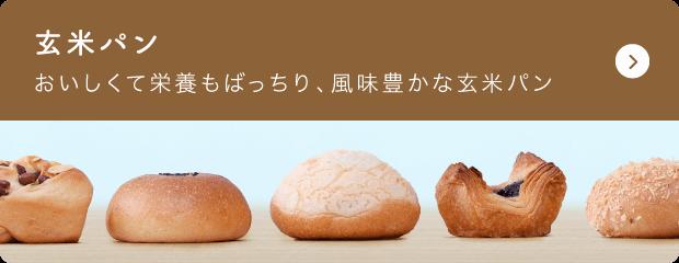 玄米パンカテゴリ一覧へ