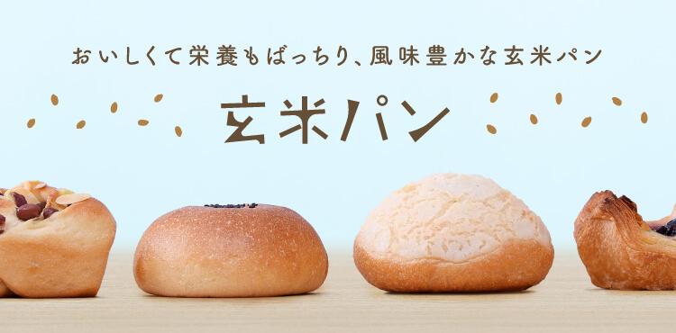 おいしくて栄養もばっちり、風味豊かな玄米パン