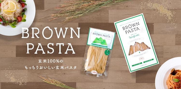 玄米100%のもっちりおいしい玄米パスタ