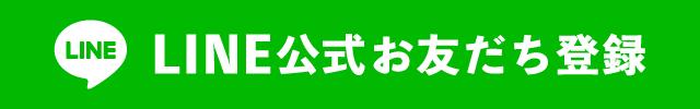 LINEお友達登録 玄米パン・パスタのお店 玄氣堂(げんきどう)では、熊本産玄米を使用し、独自のペースト製法で作られたパンやパスタを提供しています。