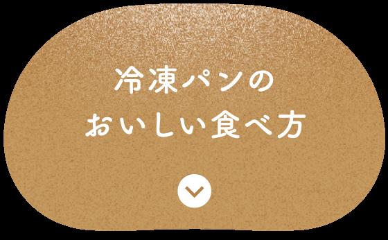 玄氣堂 冷凍玄米パンのおいしい食べ方