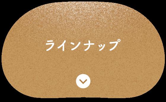 玄氣堂 玄米パンのラインナップ